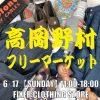 FIXER SUNDAY FLEA MARKET / 高岡野村 フリーマーケット
