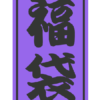 【FIXER】年末のお楽しみ!!! FIXER福袋のご紹介